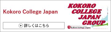 Kokoro College Japan