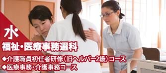 福祉・医療事務選科