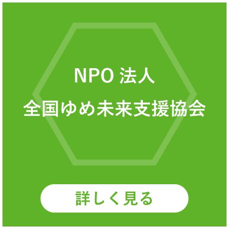 NPO法人全国ゆめ未来支援協会