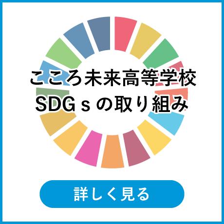 こころ未来高等学校SDGsの取り組み