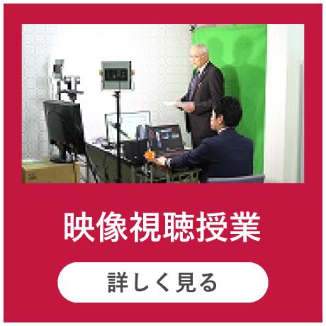 映像視聴授業