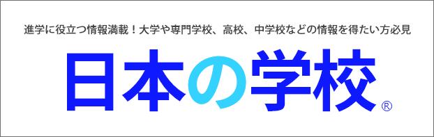 JS日本の学校お役立ちサイト