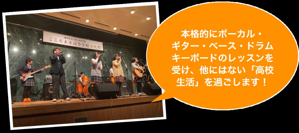 エンタテインメント選科