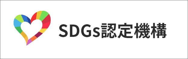 SDGs認定機構